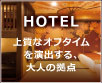 上質なオフタイムを演出する、大人の拠点 HOTEL