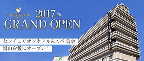 2017 Grand Open センチュリオンホテル&スパ倉敷 岡山倉敷にオープン!