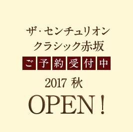 ザ・センチュリオンクラシック ご予約受付中 2017夏 OPEN!