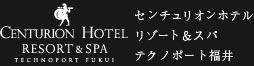 センチュリオンホテル・福井