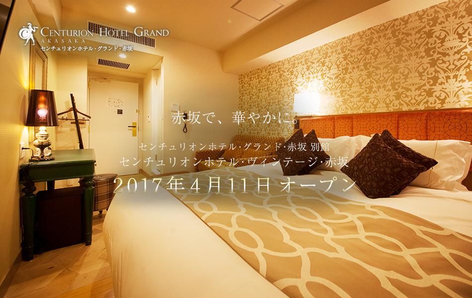 贅沢で上質な夜を彩るデザイナーズホテル