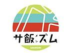 7/3 グランドオープン!サ飯専門店『サ飯ズム』