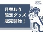 CEN難波限定「花札ICステッカー」今月は2種類登場!