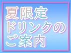 ☆2021 『夏限定ドリンク』新メニュー登場☆