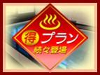 【期間限】お得な入浴割引クーポン!