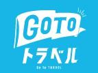 GoToトラベルキャンペーン自社予約開始!!