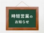 【緊急事態宣言延長】レストラン営業時間変更のお知らせ