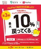 9月 PAYPAY「がんばろう坂井市!PayPayでカイモン!キャンペーン 第3弾」のお知らせ
