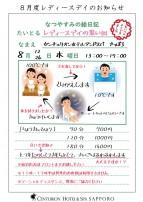 【日帰り入浴&サウナ】8月度レディースデイ[12(木)・26(木)]のご案内