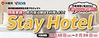 沖縄県民限定「同居家族でStayHotel」販売再開のお知らせ