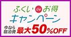 「ふくいdeお得キャンペーン」新規予約停止期間延長のお知らせ