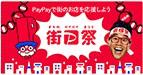 「街のPayPay祭」最大1,000円相当 20%戻ってくるキャンペーンのお知らせ
