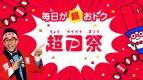 「超PAYPAY祭り」ボーナス 20%ポイント付与キャンペーンのお知らせ