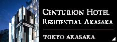 CENTURION HOTELS RESIDENTIAL AKASAKA