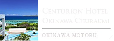 CENTURION HOTELS OKINAWA CHURAUMI