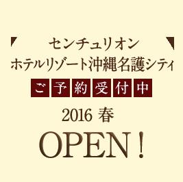 センチュリオンホテルリゾート沖縄名護シティ 2016年 春 OPEN! ご予約受付中