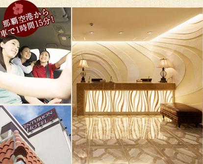センチュリオンホテルリゾート沖縄名護シティの魅力