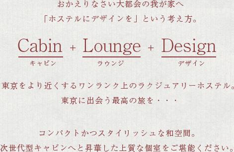 おかえりなさい大都会の我が家へ「ホステルにデザインを」をいう考え方。キャビン+ラウンジ+デザイン東京をより近くするワンランク上のラクジュアリーホステル。東京に出会う最高の旅を・・・コンパクトかつスタイリッシュな和空間。次世代型キャビンへと昇華した上質な個室をご堪能ください。