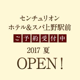センチュリオンホテル上野駅前 ご予約受付中 2017夏 OPEN!