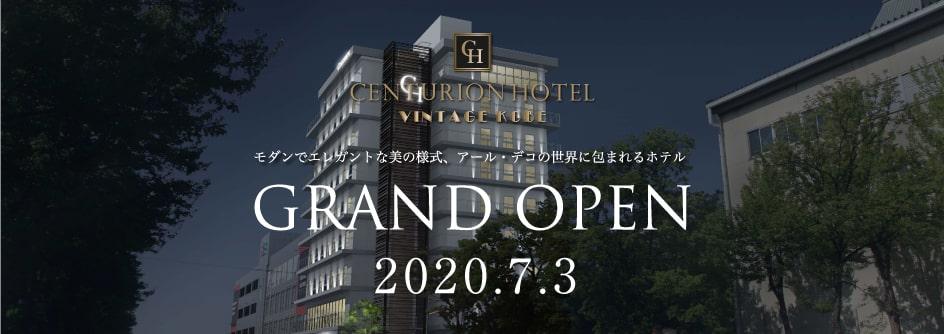 ヴィンテージ神戸グランドオープン